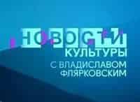 Новости культуры с Владиславом Флярковским в 19:30 на Россия Культура
