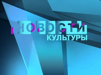 Новости культуры в 23:10 на канале Культура