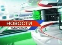Новости-Татарстана