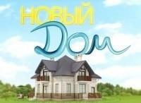 программа Твой Дом: Новый дом Система безопасности и тонкости уборки