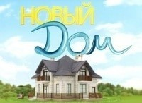 программа Твой Дом: Новый дом Система оповещения о пожаре и обустройство личного пространства