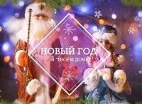 программа Твой Дом: Новый год в Твоём Доме Новогоднее дерево своими руками альтернатива ёлки