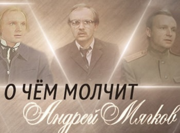О-чем-молчит-Андрей-Мягков