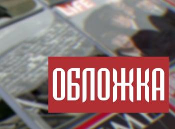 программа Центральное телевидение: Обложка Американский пирог Хрущева