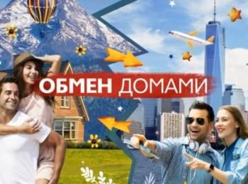 программа Ю: Обмен домами 6 серия