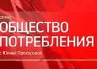 программа РБК: Общество потребления с Юлией Прохоровой