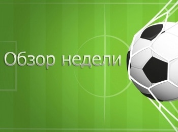 программа Футбол
