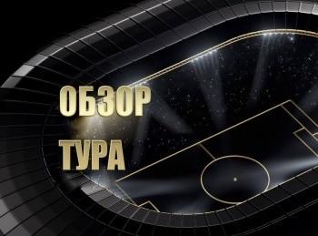 программа Матч Премьер: Обзор тура Российская Премьер лига
