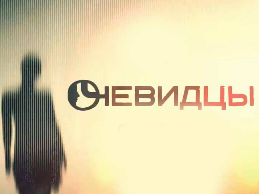 программа ТВ3: Очевидцы Родственница