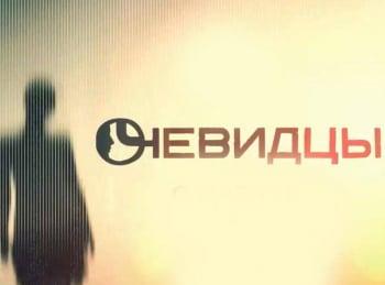 программа ТВ3: Очевидцы Синяя борода