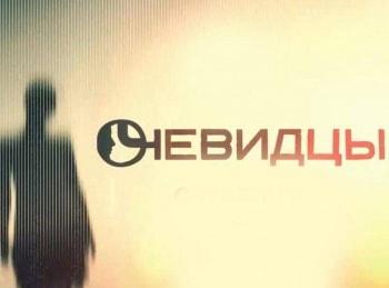 программа ТВ3: Очевидцы Слепота