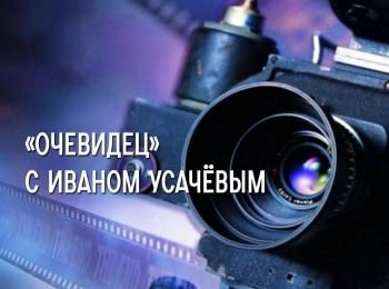 программа ЧЕ: Очевидец с Иваном Усачёвым 3 серия