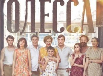 программа Дом Кино Премиум: Одесса
