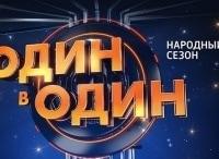 Один-в-один-Народный-сезон-Гала-концерт