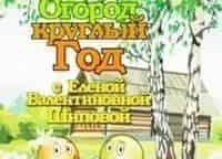 Огород круглый год 7 серия в 11:00 на канале