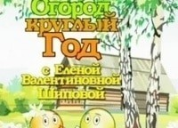 Огород круглый год 8 серия в 13:25 на канале