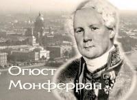 Огюст Монферран кадры