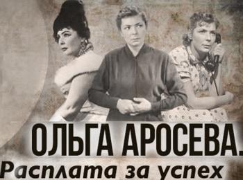 Ольга Аросева Расплата за успех в 10:40 на ТВ Центр (ТВЦ)