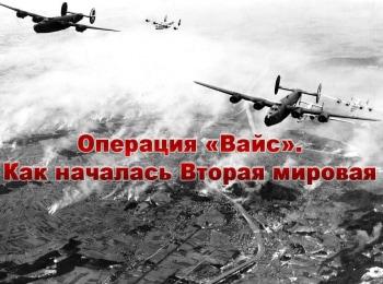 Операция-Вайс-Как-началась-Вторая-мировая