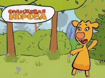 программа Карусель: Оранжевая корова Машинка с секретом