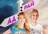 программа Пятница: Орел и решка Рай и Ад Кюрасао