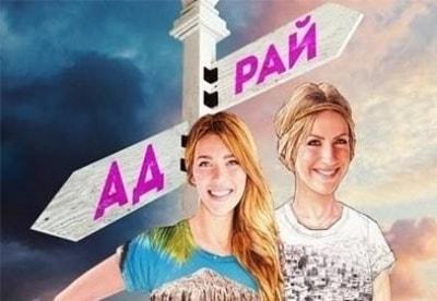 Орел и решка. Рай и ад фильм (2011), кадры, актеры, видео, трейлеры, отзывы и когда посмотреть   Yaom.ru кадр