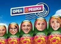 Орел-и-решка-Россия