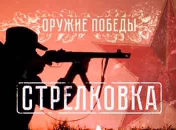 программа Звезда: Оружие Победы
