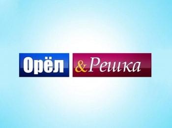 Орёл и решка Перезагрузка 3 Баку в 16:05 на канале Пятница