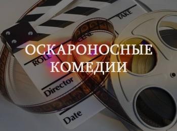 программа Классика кино: Оскароносные комедии