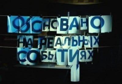 Основано на реальных событиях - фильм, кадры, актеры, видео, трейлер - Yaom.ru кадр