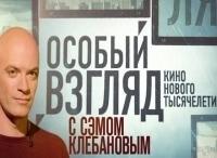 программа Россия Культура: Особый взгляд с Сэмом Клебановым Метеора