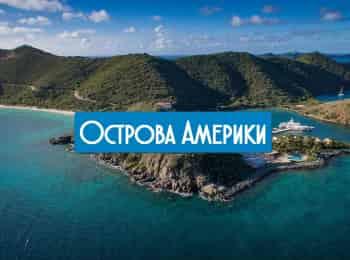 программа Морской: Острова Америки Оркас