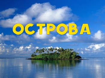 программа Пятница: Острова Борнео