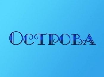 Острова Иван Иванов Вано в 13:45 на канале Культура