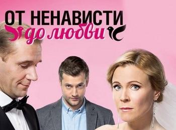 От ненависти до любви 1 серия в 19:00 на канале