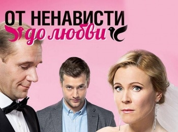 От ненависти до любви 21 серия в 19:00 на канале Домашний