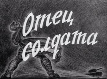 программа ТВ 1000 русское кино: Отец солдата