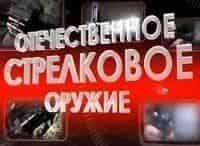 Отечественное стрелковое оружие Автоматы в 13:40 на канале