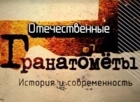 программа Оружие: Отечественные гранатометы История и современность 4 серия