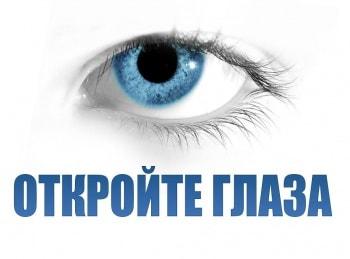 программа Amedia Hit: Откройте глаза