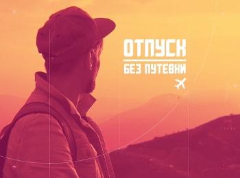 программа МУЗ ТВ: Отпуск Без Путевки Дагестан, зачем такой красивый?