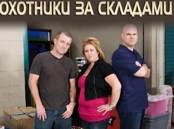 программа Discovery: Охотники за складами Сезон 2 й 8 серия