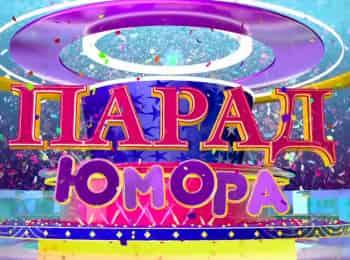 Парад юмора Выпуск от 18042021 в 12:00 на Россия 1