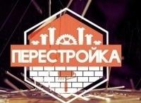 программа Твой Дом: Перестройка Заделываем штробы в стенах