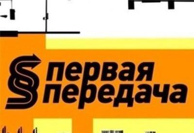 Первая передача - шоу, телепередача, кадры, ведущие, видео, новости - Yaom.ru кадр