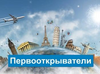 программа Travel Channel: Первооткрыватели