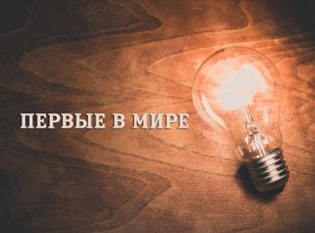 Первые в мире Самоход Блинова в 14:55 на Россия Культура