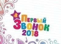 Первый звонок на Муз ТВ День знаний со звездами Прямая трасляция из Кремля в 19:00 на канале