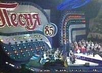 Песня 85 3 е отделение в 17:10 на канале